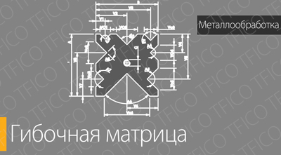 Гибочная матрица , tficompany,гильотинные, ножи, ножницы, металлические, листы, беларусь, гомель, минск, россия, москва, санкт, петербург, челябинск, мечел, казахстан, алматы, астана, украина, киев, manufacturer of alloy steel hardened , haj, razor, cutter,  ghasem dastouri,images/graphics/web/matrix_product_dwg_tfico.jpg, خمکن ,پانچ,اره ای, u channel, اره آتشی  sharpener,steeler,شفرات مقصلة الأوراق, syncyourself, chop cut, dessert cut, blade alligator,برشی , UAE , Saudi arabia, machine,бел тфи, knives, steel blades,پرس بریک, افغانستان,سازش,فولاد,ابکاری,آثشففقثش, Heat treatment,الصفائح الفولاذية, شفرات قطع التغليف,Steel Cluster,Anhui, Maanshan, nozhi,промышленные,Cutting Disc ,تیغ ارهگرد ,صنایع فلزی, صنایع سنگین, کات آف , Cut off, گیوتین,آهن بر, اره نواری آهن, چوب, DXB ,شفرات التجذيذ , Jebel Ali , Cutting and bending Solution, Machine Knife Provider, TFICO,لشفرات والمناشير لطحن الخشب و الحصولة على النشارة, TFI_CO, #TFICO , UAE ,شفرات القطع العلوي,bandsaw, اره نواری,اره گرد تیغه , sawblade,  Saudi arabia, machine, knives, steel,خمکن,  blades,شفرات قطع البلاستيك والمطاط, cut, heydar abad,شفرات التثقيب, india, iran, california, Dubai ,برنده , Industrial , sharp edges ,  remscheid, كربيد التنجستن, KOLN, , تیغه های فولادی ,dubai , sharjah ajman, california, پایا,  , shine,, bending ,لبه,تیز tools, press brake, hyrualic,برش , تهران , طهران power machine jeddah, bandsaw,شفرات قطع البلاستيك والمطاط,