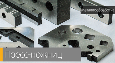 Пресс-ножниц , tficompany,гильотинные, ножи, ножницы, металлические, листы, беларусь, гомель, минск, россия, москва, санкт, петербург, челябинск, мечел, казахстан, алматы, астана, украина, киев, manufacturer of alloy steel hardened , haj, razor, cutter,  ghasem dastouri,images/graphics/web/press-knife-russian-s.jpg, خمکن ,پانچ,اره ای, u channel, اره آتشی  sharpener,steeler,شفرات مقصلة الأوراق, syncyourself, chop cut, dessert cut, blade alligator,برشی , UAE , Saudi arabia, machine,бел тфи, knives, steel blades,پرس بریک, افغانستان,سازش,فولاد,ابکاری,آثشففقثش, Heat treatment,الصفائح الفولاذية, شفرات قطع التغليف,Steel Cluster,Anhui, Maanshan, nozhi,промышленные,Cutting Disc ,تیغ ارهگرد ,صنایع فلزی, صنایع سنگین, کات آف , Cut off, گیوتین,آهن بر, اره نواری آهن, چوب, DXB ,شفرات التجذيذ , Jebel Ali , Cutting and bending Solution, Machine Knife Provider, TFICO,لشفرات والمناشير لطحن الخشب و الحصولة على النشارة, TFI_CO, #TFICO , UAE ,شفرات القطع العلوي,bandsaw, اره نواری,اره گرد تیغه , sawblade,  Saudi arabia, machine, knives, steel,خمکن,  blades,شفرات قطع البلاستيك والمطاط, cut, heydar abad,شفرات التثقيب, india, iran, california, Dubai ,برنده , Industrial , sharp edges ,  remscheid, كربيد التنجستن, KOLN, , تیغه های فولادی ,dubai , sharjah ajman, california, پایا,  , shine,, bending ,لبه,تیز tools, press brake, hyrualic,برش , تهران , طهران power machine jeddah, bandsaw,شفرات قطع البلاستيك والمطاط,